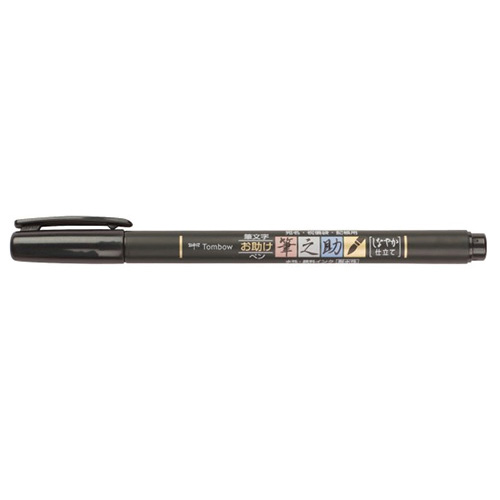 Tombow Fudenosuke black fountain pen soft tip